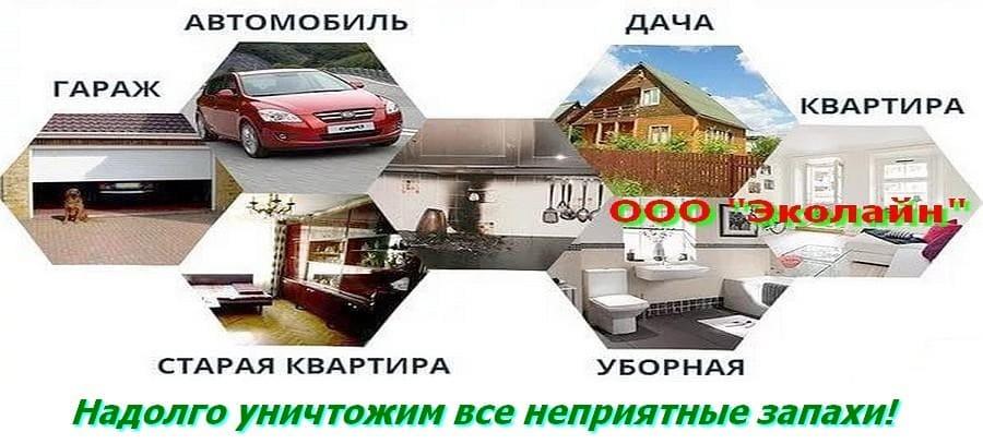 дезодорация квартир машин